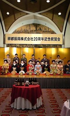 柳都振興20周年