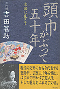 祝・吉田簑助先生文化功労者受賞