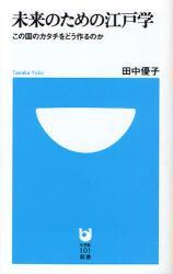『未来のための江戸学』