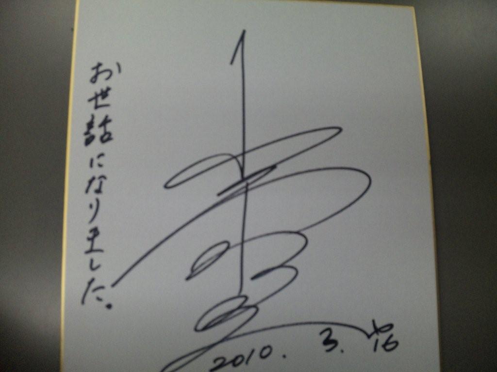 小雪さんのサインを頂きました!