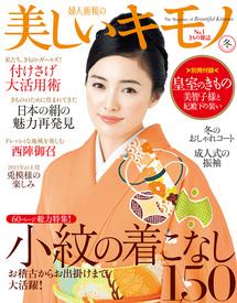 『美しいキモノ』冬号が発売されました。