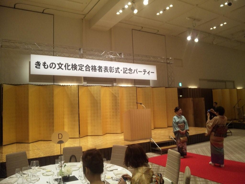 きもの文化検定合格者記念パーティー、無事、終わりました!