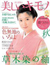 『美しいキモノ』秋号が発売されました。