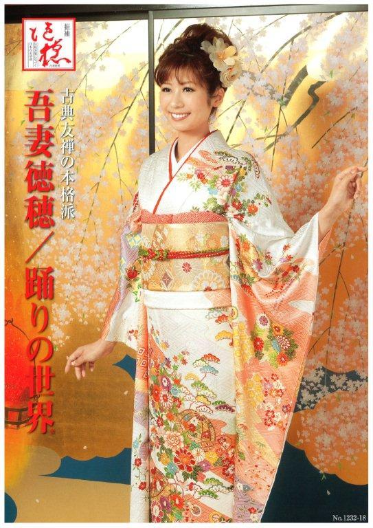 「吾妻徳穂 踊りの世界」の2012年版新作振袖のカタログが出来上がりました!
