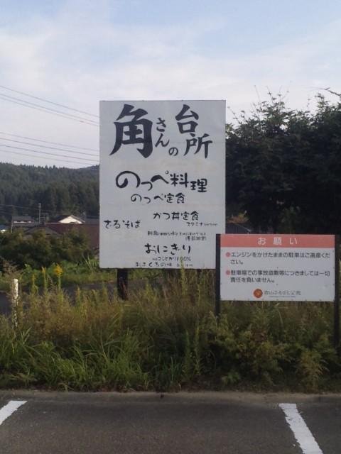 田中角榮記念館