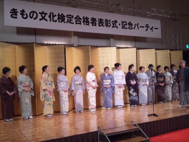 きもの文化検定合格者記念パーティーに参加しました。