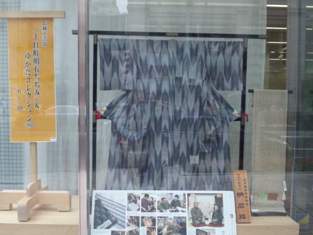 本日から【伝統的工芸品「十日町明石ちぢみ」&ゆかたコレクション2012】です!
