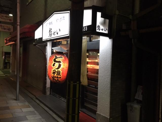 京都鳥せい