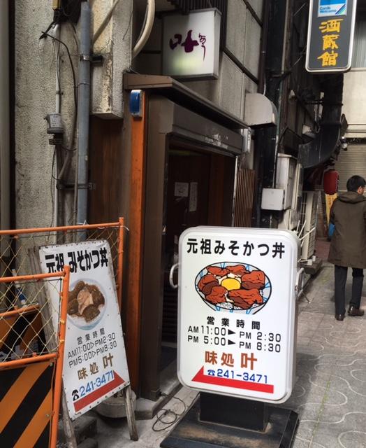 名古屋の昼食