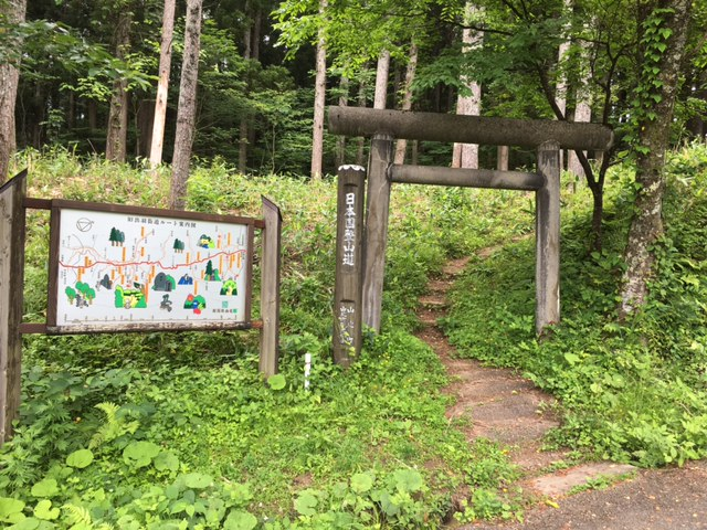 日本国登山③