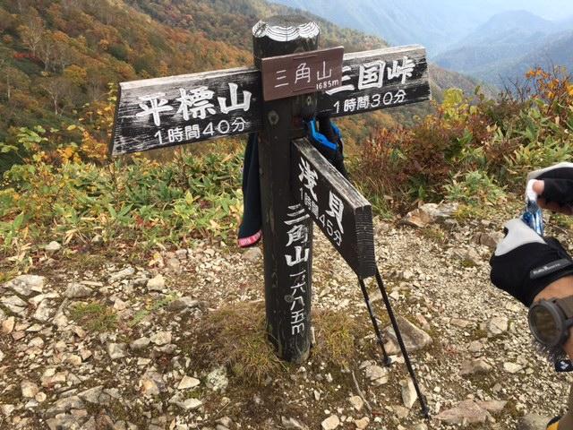 三国山から三角山へ