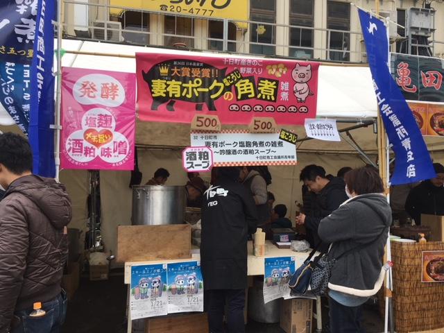 新発田雑煮合戦