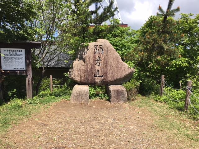 参拝@弥彦神社、奥の院から多宝山