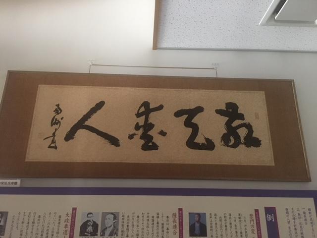 西郷南洲記念館②